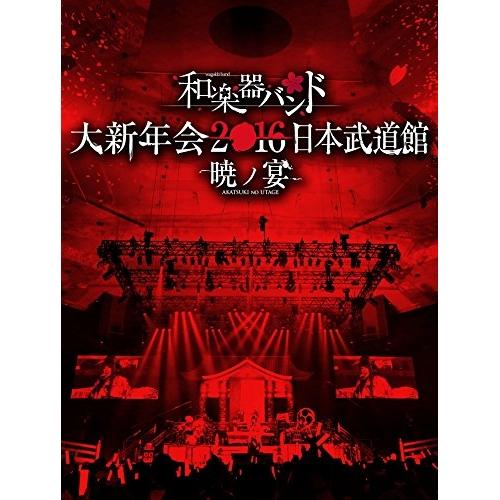 DVD/和楽器バンド 大新年会2016 日本武道館 -暁ノ宴- (2DVD+2CD+スマプラ)/和楽器バンド/AVBD-92308