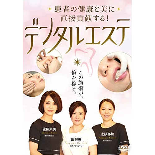 【取寄商品】 DVD/患者の健康と美に直接貢献する! デンタルエステ/趣味教養/KOK-4D