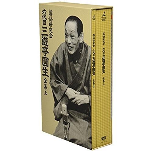 DVD/落語研究会 六代目 三遊亭圓生 全集 上/趣味教養/MHBL-121