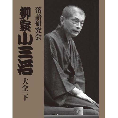 DVD/落語研究会 柳家小三治大全 下 (解説付)/趣味教養/MHBL-241