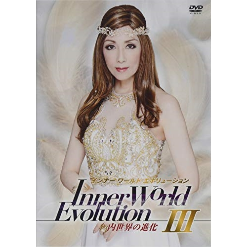 DVD/Inner World Evolution 内世界の進化 III/趣味教養/MMFV-8