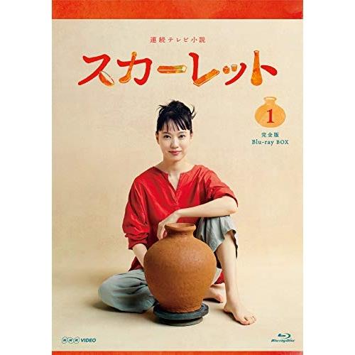 BD/連続テレビ小説 スカーレット 完全版 ブルーレイ BOX1(Blu-ray)/国内TVドラマ/NSBX-24289 [2/21発売]