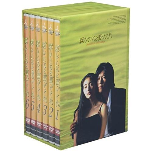 DVD/愛していると言ってくれ BOXセット/国内TVドラマ/PCBX-60001