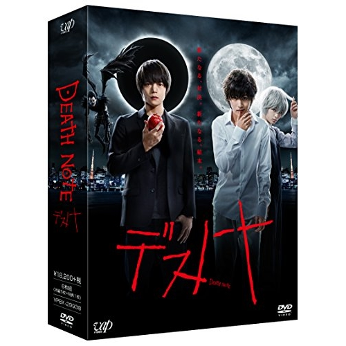 DVD/デスノート DVD BOX (本編ディスク5枚+特典ディスク1枚)/国内TVドラマ/VPBX-29938