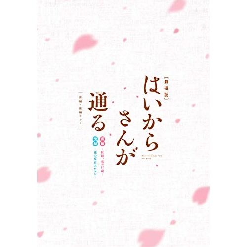 DVD/劇場版はいからさんが通る 前編・後編セット/劇場アニメ/1000741617 [3/27発売]