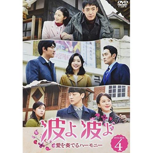 DVD/波よ 波よ~愛を奏でるハーモニー~ DVD-BOX4/海外TVドラマ/BBBF-9024 [7/2発売]