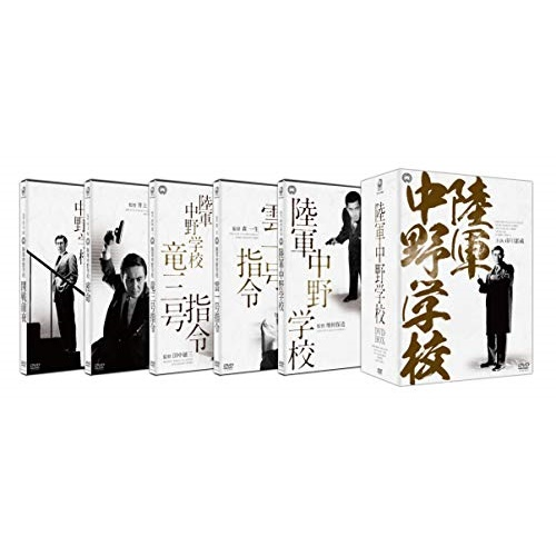 ★DVD/陸軍中野学校 DVD-BOX/邦画/DABA-91499