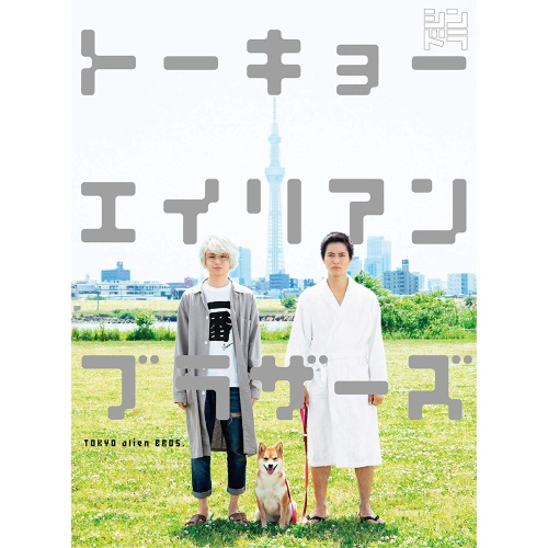 BD/トーキョーエイリアンブラザーズ(Blu-ray) (本編ディスク2枚+特典ディスク1枚)/国内TVドラマ/JAXA-5074