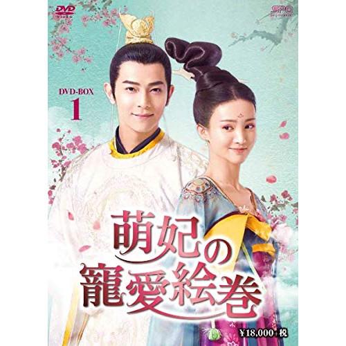 【取寄商品】 DVD/萌妃の寵愛絵巻 DVD-BOX1/海外TVドラマ/OPSD-B732