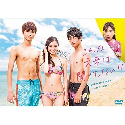 DVD/こんな未来は聞いてない!!ノーカット完全版DVD-BOX/国内TVドラマ/PCBC-61776