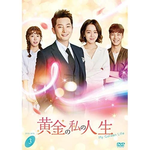 DVD/黄金の私の人生 DVD-BOX3/海外TVドラマ/PCBG-61743