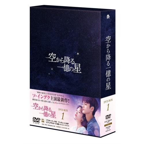 DVD/空から降る一億の星(韓国版) DVD-BOX1/海外TVドラマ/PCBP-62291