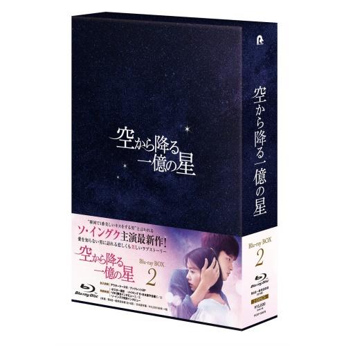 BD/空から降る一億の星(韓国版) Blu-ray BOX2(Blu-ray)/海外TVドラマ/PCXP-50676 [9/18発売]