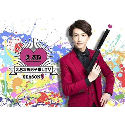 ★BD/2.5次元男子推しTV シーズン3 Blu-ray BOX(Blu-ray)/趣味教養/TCBD-858