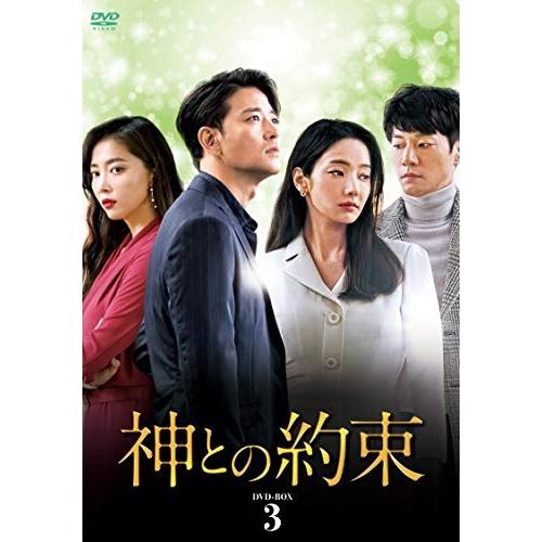 【取寄商品】 DVD/神との約束 DVD-BOX3/海外TVドラマ/TCED-4749