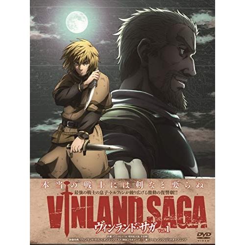 【取寄商品】 DVD/ヴィンランド・サガ DVD Box Vol.1/TVアニメ/VPBY-14870