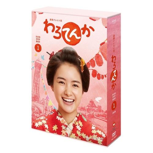 DVD/連続テレビ小説 わろてんか 完全版 DVD BOX1/国内TVドラマ/YRBJ-17009