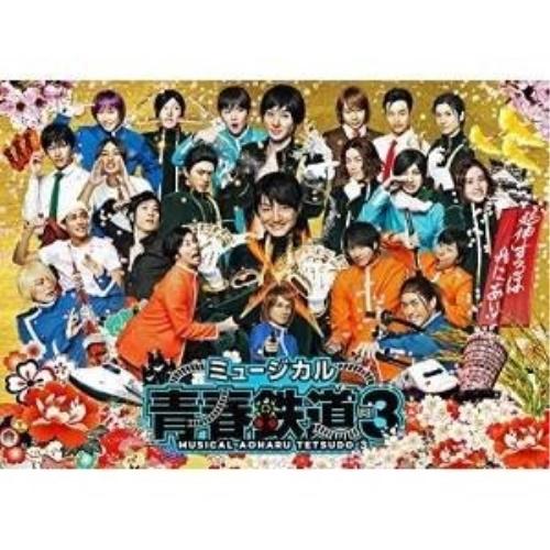 【取寄商品】 BD/ミュージカル『青春-AOHARU-鉄道』3~延伸するは我にあり~(Blu-ray)/趣味教養/ZMXH-12382