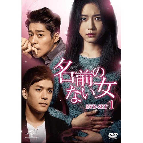 ★DVD/名前のない女 DVD-SET1/海外TVドラマ/GNBF-3888