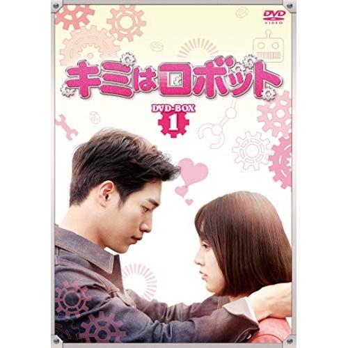 【取寄商品】 DVD/キミはロボット DVD-BOX1/海外TVドラマ/HPBR-474