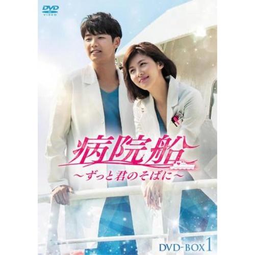★DVD/病院船~ずっと君のそばに~ DVD-BOX1/海外TVドラマ/KEDV-621
