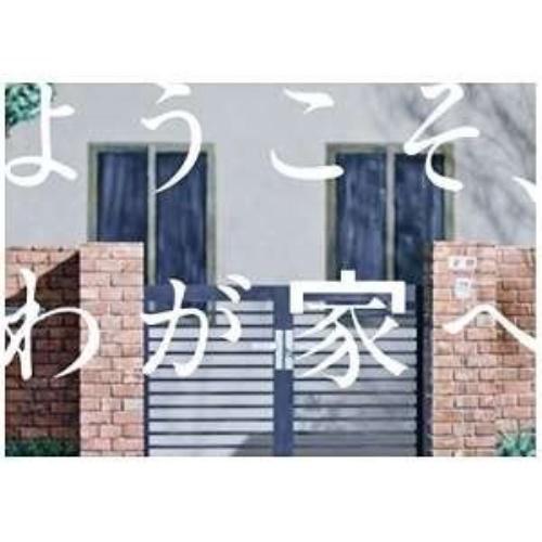 【取寄商品】 BD/ようこそ、わが家へ Blu-ray BOX(Blu-ray) (本編ディスク3枚+特典ディスク1枚)/国内TVドラマ/PCXC-60066
