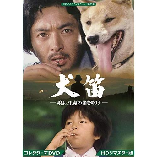 DVD/犬笛 -娘よ、生命の笛を吹け- コレクターズDVD(HDリマスター版)/国内TVドラマ/BFTD-337 [2/28発売]