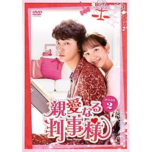【取寄商品】 DVD/親愛なる判事様 DVD-BOX2/海外TVドラマ/HPBR-563 [5/2発売]