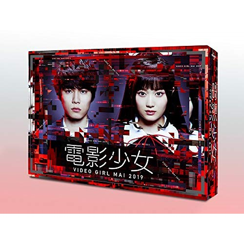 【取寄商品】 BD/電影少女 -VIDEO GIRL MAI 2019- Blu-ray BOX(Blu-ray) (本編ディスク3枚+特典ディスク1枚)/国内TVドラマ/SSXX-165