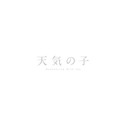 【取寄商品】 BD/「天気の子」 コレクターズ・エディション(Blu-ray) (本編Blu-ray1枚+本編4K Ultra HD Blu-ray1枚+特典Blu-ray3枚) (初回生産限定版)/劇場アニメ/TBR-30000D [5/27発売]