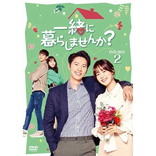 【取寄商品】 DVD/一緒に暮らしませんか? DVD-BOX2/海外TVドラマ/TCED-4833