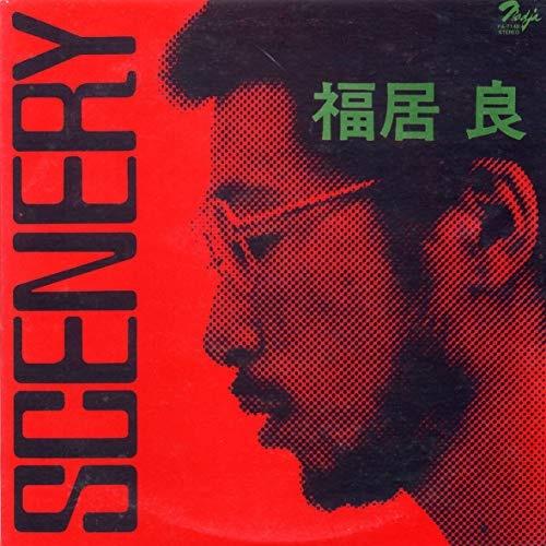 【取寄商品】 CD/SCENARY +2 (期間限定価格盤)/福居良/UVWA-33