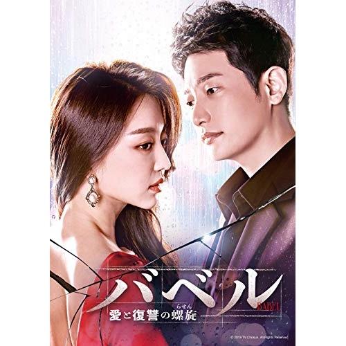 【取寄商品】 DVD/バベル~愛と復讐の螺旋~ DVD-SET1/海外TVドラマ/GNBF-5394 [4/3発売]