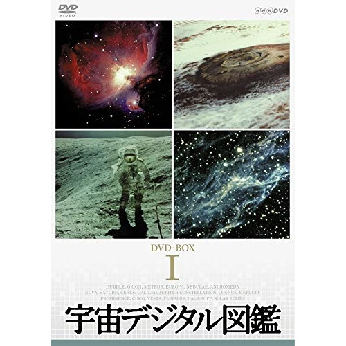 【取寄商品】 DVD/宇宙デジタル図鑑DVD-BOX/ドキュメンタリー/NSDX-24325 [4/24発売]