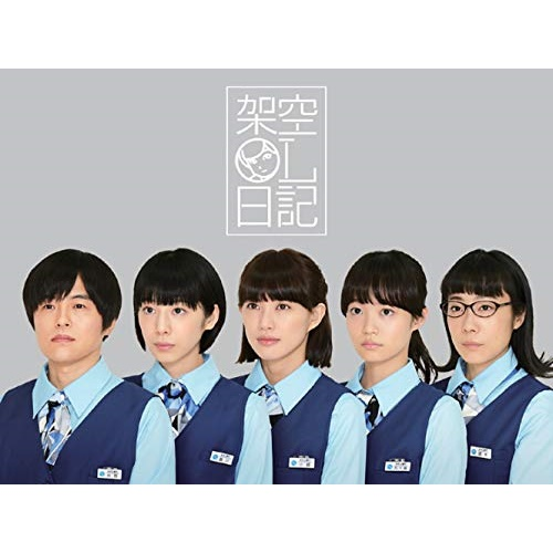 【取寄商品】 BD/架空OL日記 Blu-ray BOX(Blu-ray)/国内TVドラマ/PCXG-60099