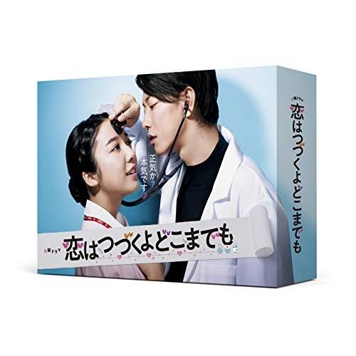 【取寄商品】 BD/恋はつづくよどこまでも(Blu-ray) (本編ディスク3枚+特典ディスク1枚)/国内TVドラマ/ASBDP-1242 [7/22発売]