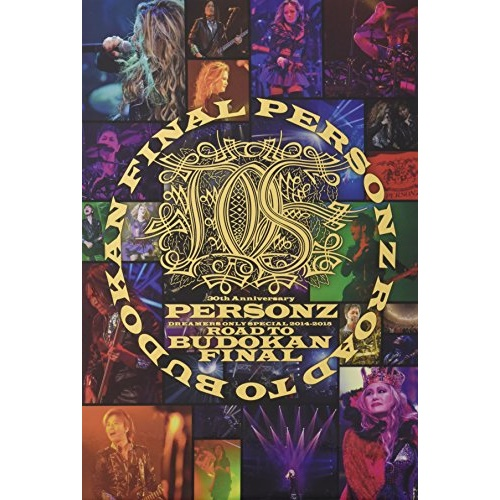 DVD/DREAMERS ONLY SPECIAL 2014-2015 ROAD TO BUDOKAN FINAL (3DVD+2CD) (数量限定生産版)/PERSONZ/AVBD-92246