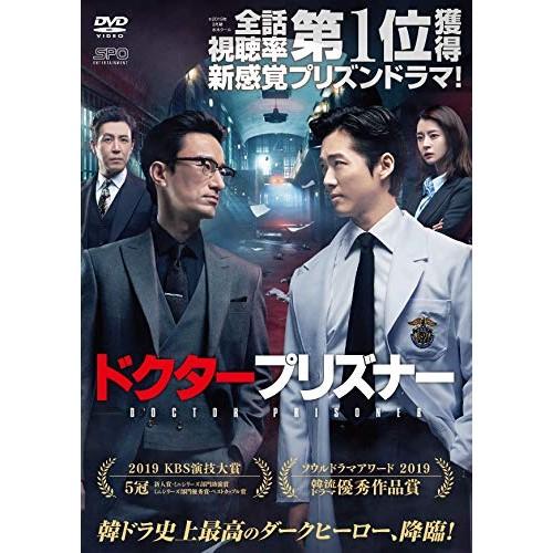 【取寄商品】 DVD/ドクタープリズナー DVD-BOX1/海外TVドラマ/OPSD-B740 [5/1発売]