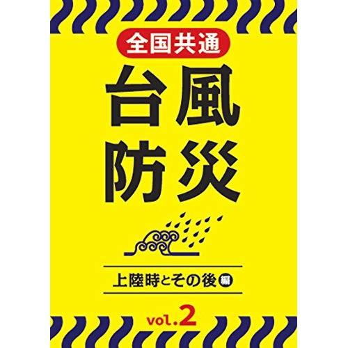 【取寄商品】 DVD/全国共通台風防災 Vol.2 上陸時とその後編/趣味教養/TOK-D0357 [4/3発売]