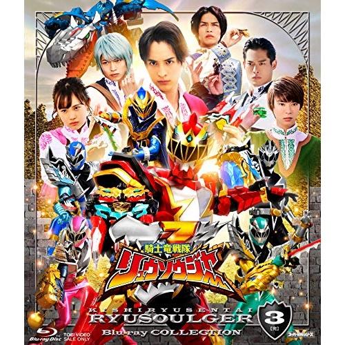 【取寄商品】 BD/騎士竜戦隊リュウソウジャー Blu-ray COLLECTION3(Blu-ray)/キッズ/BSTD-9778
