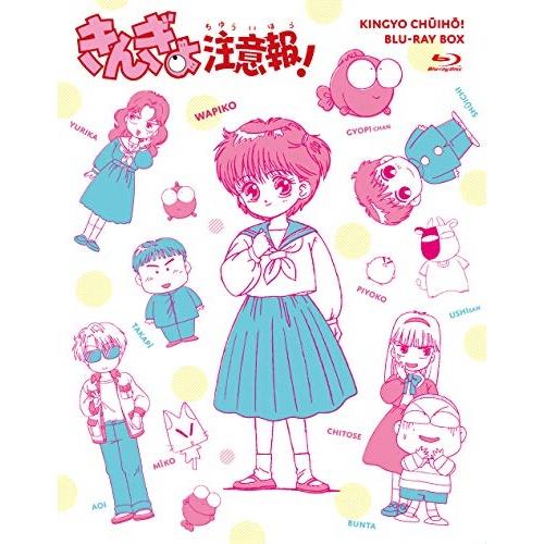 【取寄商品】 BD/きんぎょ注意報!Blu-ray BOX(Blu-ray)/TVアニメ/FFXC-9027 [4/24発売]