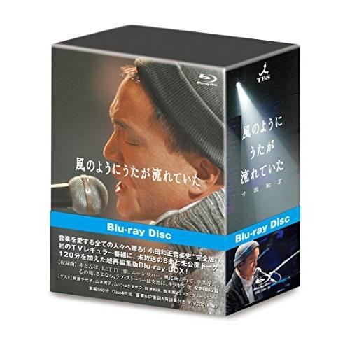 BD/風のようにうたが流れていた(完全版)(Blu-ray)/小田和正/FHXL-3006