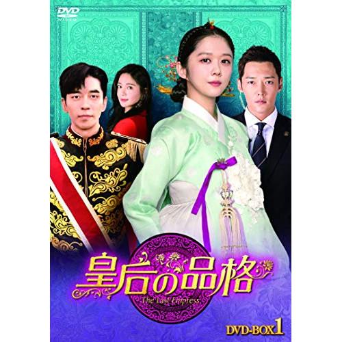 【取寄商品】 DVD/皇后の品格 DVD-BOX1/海外TVドラマ/HPBR-602
