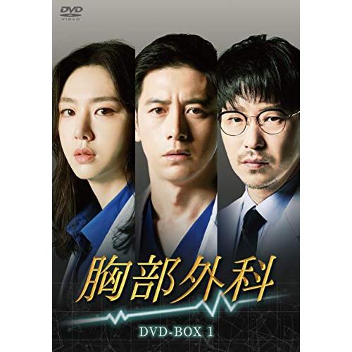 【取寄商品】 DVD/胸部外科 DVD-BOX1/海外TVドラマ/HPBR-606 [7/3発売]