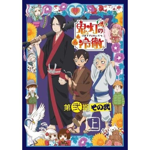 BD/「鬼灯の冷徹」第弐期 その弐 Blu-ray BOX 上(Blu-ray) (Blu-ray+CD) (期間限定版)/TVアニメ/KIZX-90358