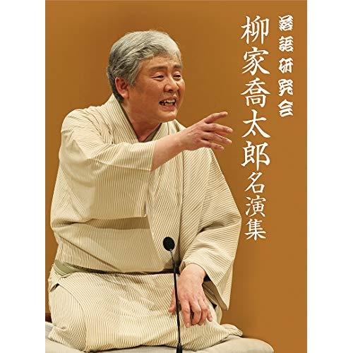 DVD/落語研究会 柳家喬太郎名演集/趣味教養/MHBW-486