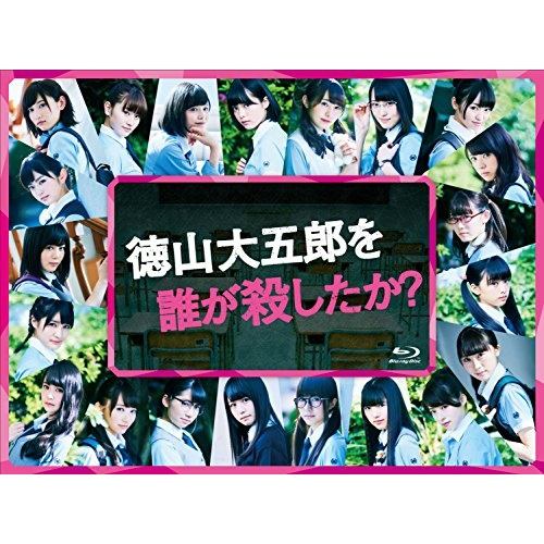 BD/徳山大五郎を誰が殺したか?(Blu-ray)/国内TVドラマ/SSXX-51