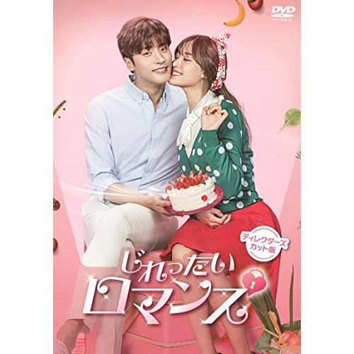 DVD/じれったいロマンス ディレクターズカット版DVD-BOX1/海外TVドラマ/VIBF-6511