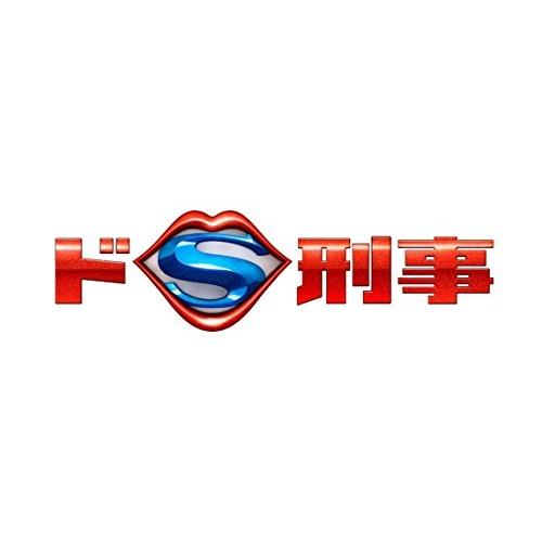 DVD/ドS刑事 DVD-BOX (本編ディスク5枚+特典ディスク1枚)/国内TVドラマ/VPBX-29935