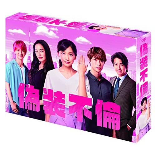 BD/偽装不倫 Blu-ray BOX(Blu-ray) (本編ディスク5枚+特典ディスク1枚)/国内TVドラマ/VPXX-71785